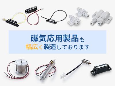 磁気応用製品も幅広く製造しております