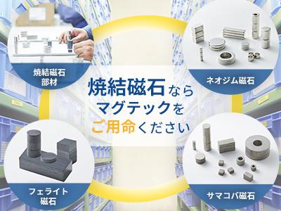 ネオジム磁石など焼結磁石ならマグテックをご用命ください