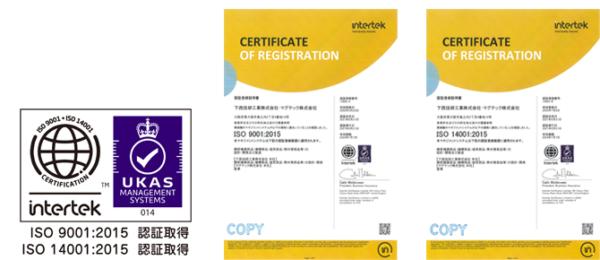 ISO9001、ISO14001のロゴと認証登録証明証の画像
